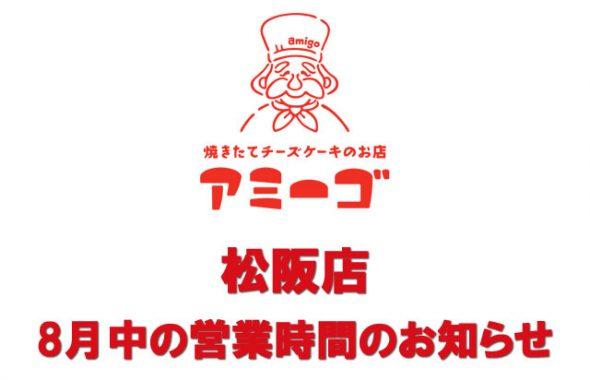 アミーゴ松阪店8月中の営業時間のご案内