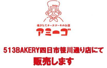 513BAKERY四日市笹川通り店にて販売します